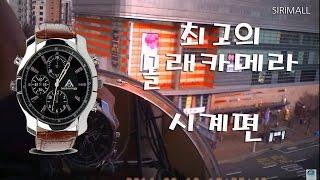 [시리몰] 400 적외선시계캠코더 스파이카메라,스파이캠…
