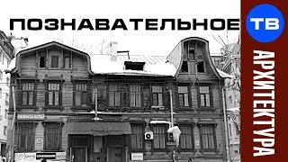Завораживающий старинный дом в Нижнем Новгороде (Познавательное ТВ)