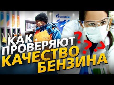 Как проверяют качество бензина. Прямая линия по качеству моторного топлива в России