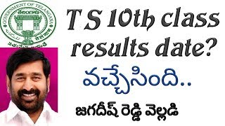 ts ssc results 2019 | ts ssc results 2019 date| ts 10th results 2019|praveentechintelugu