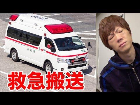 セイキン、救急車で運ばれる。。。