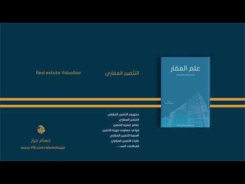 """مقطع ترويجي لكتاب """" علم العقار """" تأليف العقاري حسام جرار"""