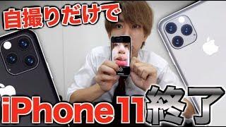 【世界最速】iPhone11 Proの容量を自撮りだけで全部使った男。