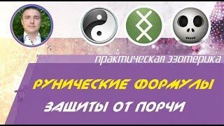 Евгений Грин - Руны магии: Рунические формулы защиты от порчи!