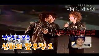 신화의 참우정 - 6명의 현실친구모음 2/ Shinhwa's real friendship ??