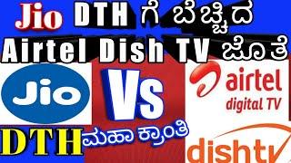 Jio DTH Vs ಏರ್ ಟೆಲ್ & ಡಿಶ್ TV ಜೊತೆ merge ಆಗ್ತಿದೆ Airtel merge with dish TV by TechMasterKannada thumbnail
