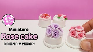 아이 클레이로 만든 미니어쳐 케이크 만들기 2탄