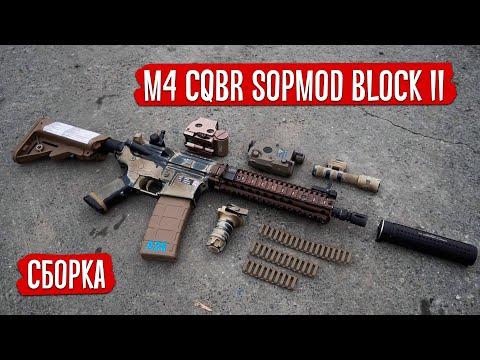 СТРАЙКБОЛЬНОЕ ОРУЖИЕ - СБОРКА M4 CQBR SOPMOD BLOCK II. AIRSOFT WEAPON