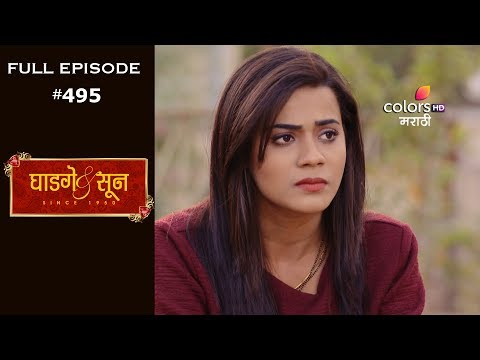 Ghadge & Suun - 15th February 2019 - घाडगे & सून - Full Episode