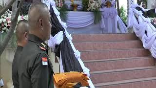 ผู้แทนพระองค์ประกอบพิธีฌาปนกิจศพน้องชาร์ปท่ามกลางบรรยากาศเศร้าสลด