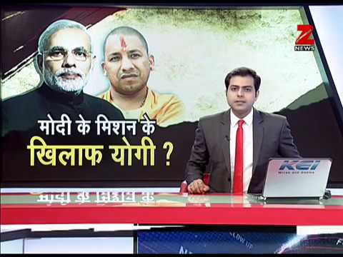 Is UP CM Yogi Adityanath against PM Modi? | क्या मोदी के खिलाफ है योगी आदित्यनाथ?