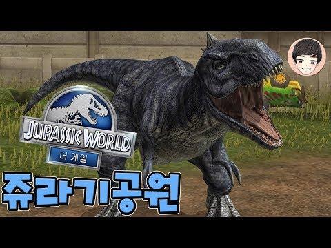 혼종 공룡이 나오는 쥬라기 공원 만들기 [쥬라기월드 1화]
