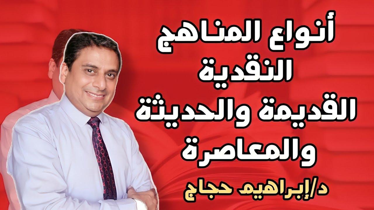أنواع المناهج النقدية (قديمة- حديثة- معاصرة) - د/ إبراهيم حجاج