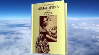 Ч.1 Симон Соловейчик - Педагогика для всех