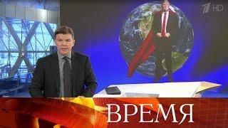 """Выпуск программы """"Время"""" в 21:00 от 14.11.2019"""