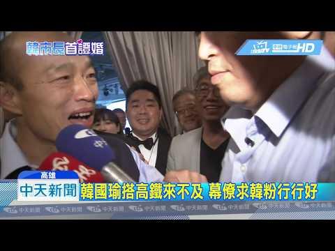 20190113中天新聞 韓國瑜赴婚宴遭千人包圍 人氣蓋過新人