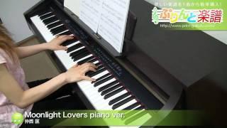 Moonlight Lovers piano ver. / 仲西 匡 : ピアノ(ソロ) / 中級