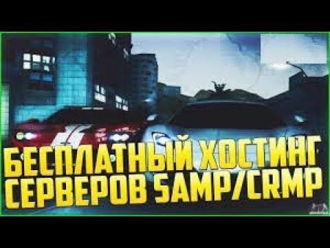 Хостинг за 1 рубль для crmp быстрый хостинг в москве