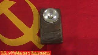 Квадратний,металевий ліхтар СРСР.Радянський,невідомий,металевий,кишеньковий ліхтар.
