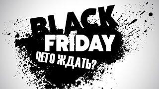 Настоящая Черная Пятница с 24 по 27 ноября 2016  Что будет? Чего брать? Что куплю я?