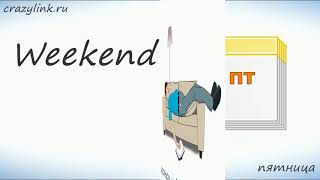 Дни недели на английском  Запоминаем дни недели!