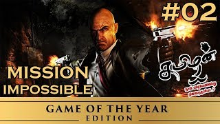 MISSION IMPOSSIBLE - TAMIL #02 - HITMAN (GAME OF THE YEAR)