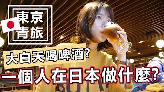 東京膠囊旅館住一晚! 日本影片取材一個人都在幹嘛?my cube住宿review|  艾琳日本Vlog系列