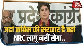 Lucknow से Congress महासचिव Priyanka Gandhi Live, NRC को लेकर दिया बड़ा बयान