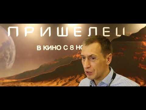 На экспофоруме 2018 обсудили главную премьеру осени - фильм Пришелец