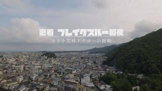 テレビドキュメンタリー 「密着ブレイクスルー前夜 ある小児科ドクター...