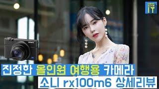 진정한 올인원 여행용 카메라 rx100m6 상세리뷰 (feat. 리플s 보고싶진아, 최마태, 성수커플 이성현) | gear
