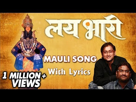 माऊली माऊली | Mauli Mauli | Song With Lyrics | Lai Bhaari | Ajay Gogawale | Riteish, Radhika