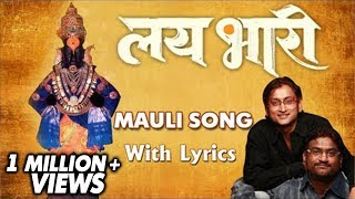 माऊली माऊली | Mauli Mauli | Song With Lyrics | Lai Bhaari | Ajay Gogawale | Riteish, Radhika