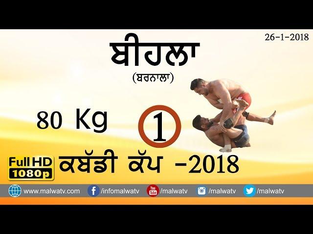 KABADDI 80 KGs || BIHLA BARNALA KABADDI CUP - 2018 || Full HD || Part 1st