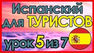 #5 В ГОСТИНИЦЕ / ОТЕЛЕ • Испанский язык за 7 уроков для ТУРИСТОВ