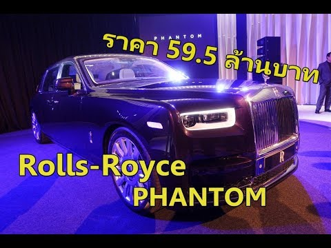 ชมคลิปเต็มๆ งานเปิดตัว Rolls-Royce Phantom ยนตกรรมหรูรุ่นที่ 8 กับค่าตัว 59.5 ล้านบาท !!! - วันที่ 13 Mar 2018