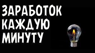 15 рублей за 5 минут. 100% Заработок в Интернете. Заработок без вложений