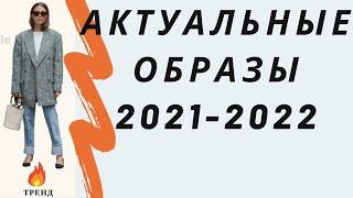 Актуальные образы 2021 2022 Тренды женской одежды 2021 2022 Тренды в женской одежде