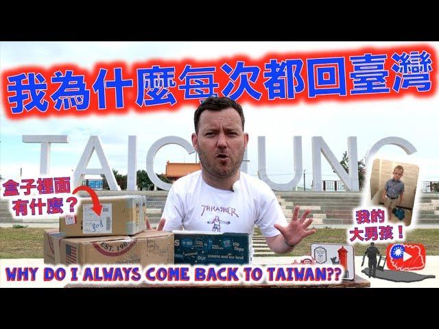 我為什麼每次都回臺灣? Why do I ALWAYS Come Back To TAIWAN?