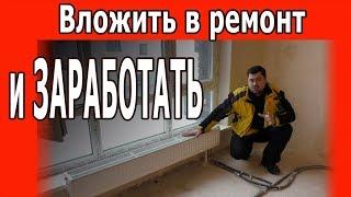 Ремонт квартиры для сдачи в аренду(, 2018-02-10T16:51:25.000Z)