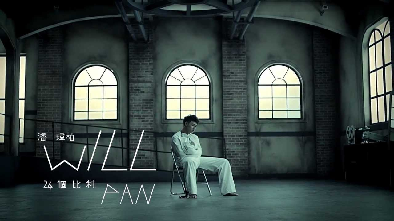 潘瑋柏Will Pan 24個比利 24billy官方完整HD MV