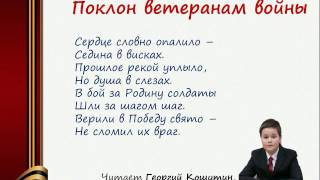 Юлия Друнина.  Поклон ветеранам войны