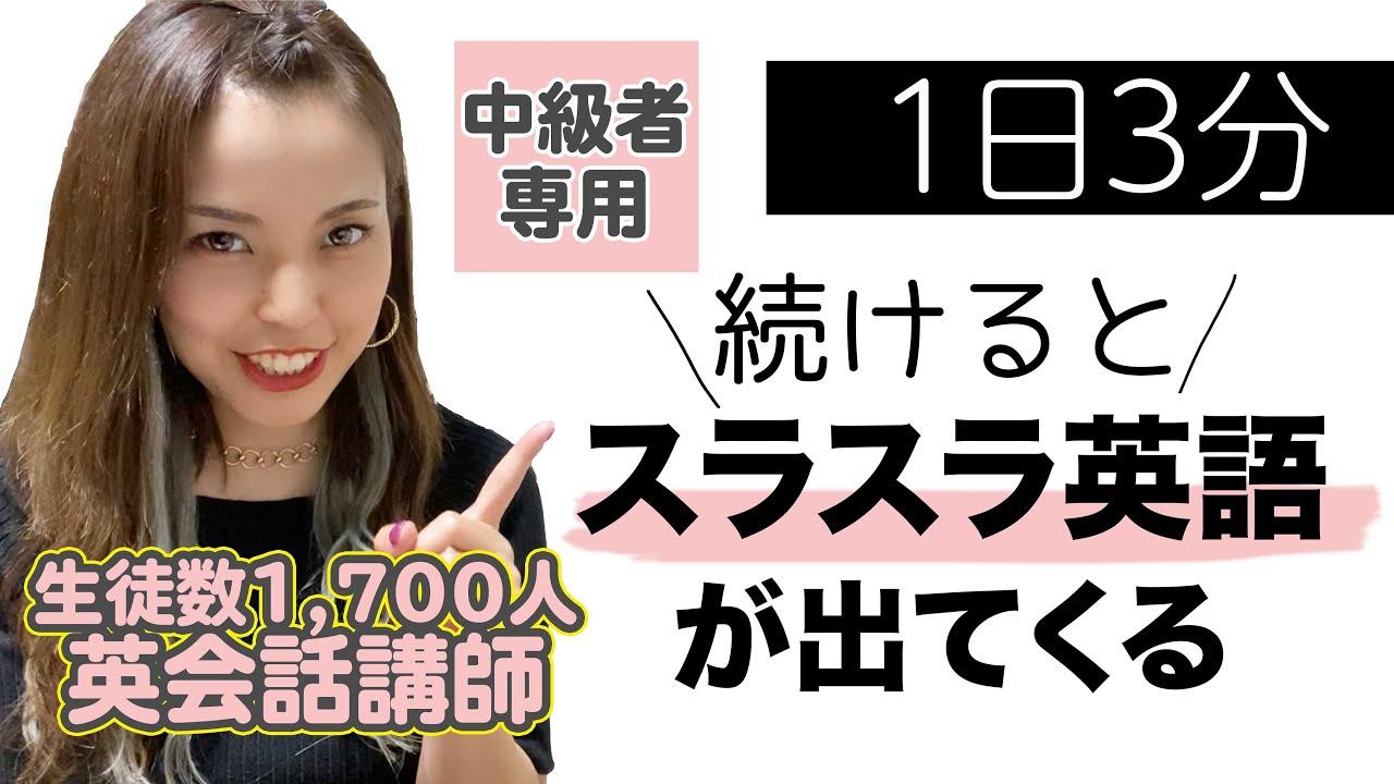 【英語中級者専用】1日3分を続ければ、英語がスラスラ出てくる!