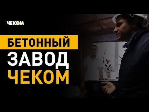 Бетонный завод Чеком.