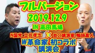 【立花孝志✖️鴨頭嘉人】初コラボ 対談【フルバージョン】 thumbnail
