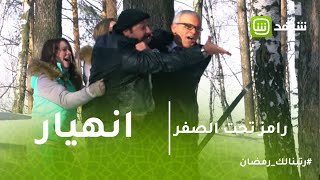رامز تحت الصفر | محمد ثروت ينتقم من رامز جلال بطريقه غير متوقعه
