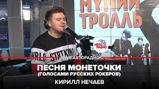 Кирилл Нечаев  песня Монеточки Голосами Русских Рокеров (LIVE  Авторадио)