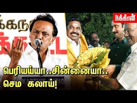 தைலாபுரம் தோட்டத்து விருந்து... MK Stalin Speech about ADMK-PMK alliance | DMK