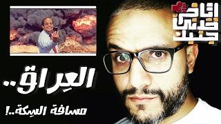 ألش خانة | اتاخر خدني جنبك ١٣ | العراق مسافة السّكة