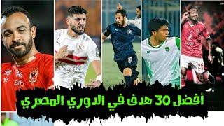 أفضل 30 هدف في الدوري المصري 2021